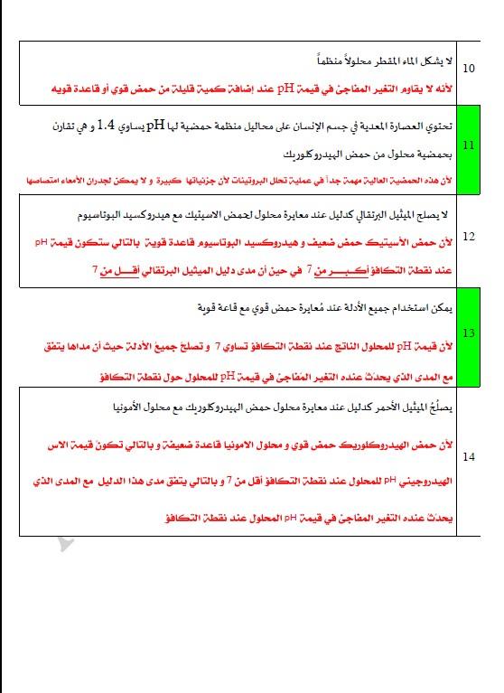 المصطلحات العلمية كيمياء الصف الثاني عشر الفصل الثاني أحمد حسين