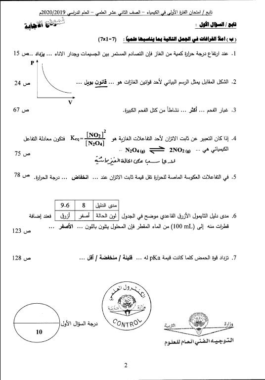 نموذج الإجابة كيمياء الصف الثاني عشر الفصل الأول