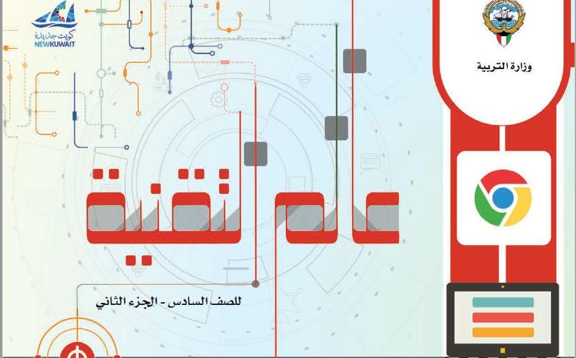 كتاب عالم التقنية الصف السادس الفصل الثاني