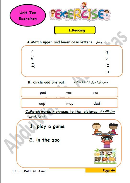 مذكرة لغة انجليزية الصف الأول الفصل الثاني
