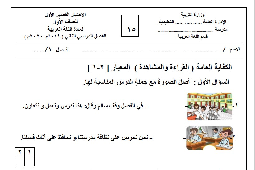 الاختبار القصير الأول لغة عربية الصف الأول الفصل الثاني الأستاذ كريم