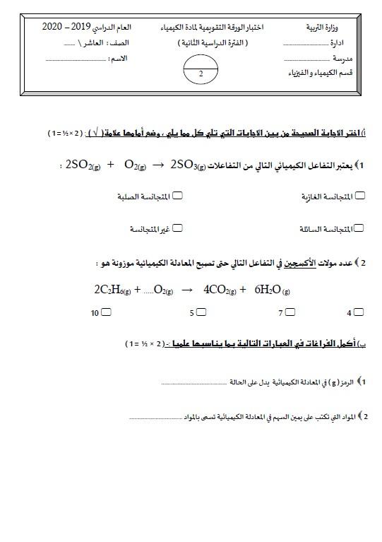 نماذج اختبار الورقة التقويمية كيمياء الصف العاشر الفصل الثاني 2020