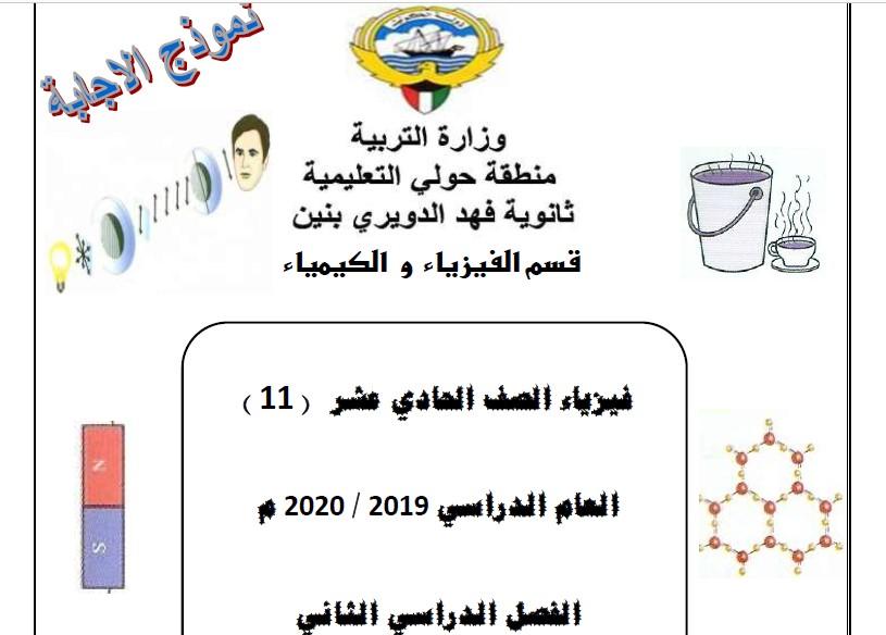 دفتر متابعة محلول فيزياء الصف الحادي عشر الفصل الثاني ثانوية فهد الدويري 2020