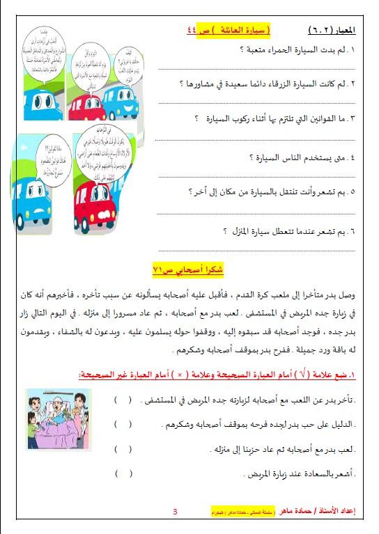مذكرة المعالي لغة عربية الوحدة الأولى الصف الثاني الفصل الثاني 2020