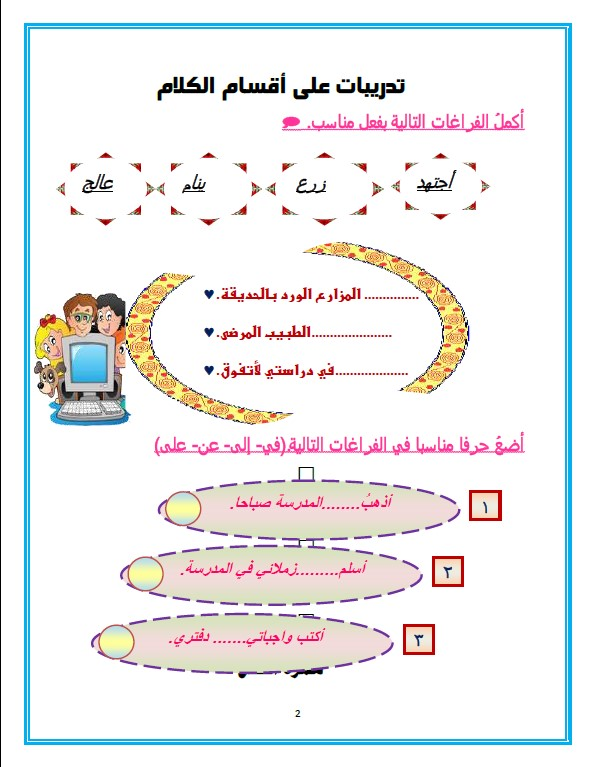 مذكرة لغة عربية الوحدة الأولى الصف الثالث الفصل الثاني