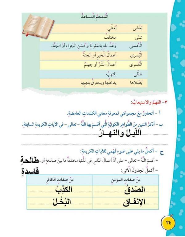 حل الدرس الأول وحدة تسابيح الكون لغة عربية الصف الخامس الفصل الثاني