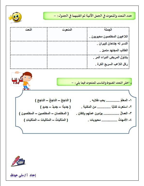 مذكرة مهارات لغوية الصف الخامس الفصل الثاني