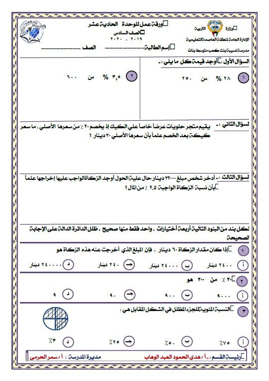 أوراق عمل رياضيات الصف السادس الفصل الثاني مدرسة نسيبة بنت كعب