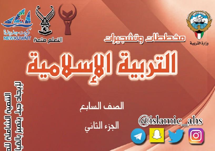 مخططات وتشجيرات اسلامية الصف السابع الفصل الثاني عثمان عبد الغني 2020