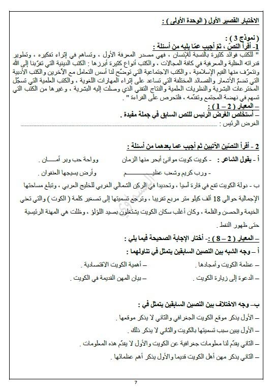 الاختبار القصير الأول لغة عربية الصف السابع الفصل الثاني إعداد العشماوي