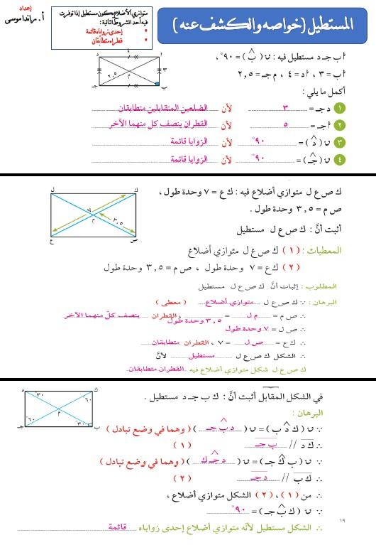 مذكرة رياضيات محلولة الصف الثامن الفصل الثاني المعلمة راندا موسى