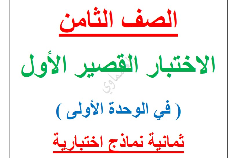 الاختبار القصير الأول لغة عربية الصف الثامن الفصل الثاني إعداد العشماوي