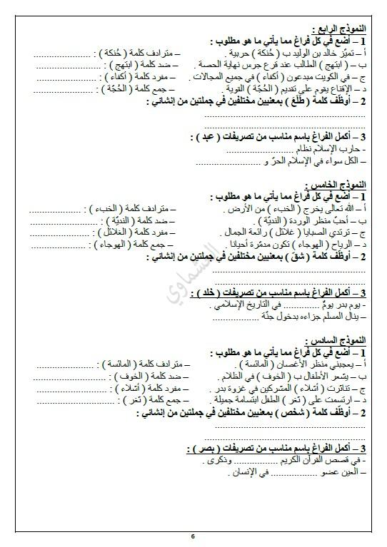 رهينة وفاء تسريح جمع كلمة 11