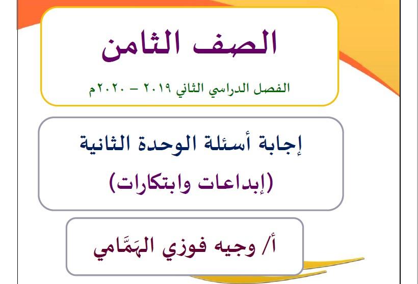 حل الوحدة الثانية لغة عربية الصف الثامن الفصل الثاني الأستاذ وجيه فوزي الهمامي