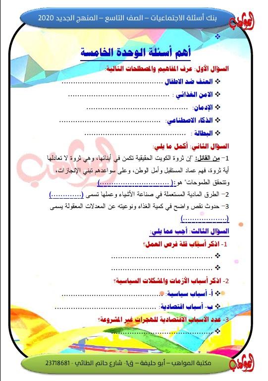 بنك أسئلة اجتماعيات الصف التاسع الفصل الثاني مذكرات المواهب