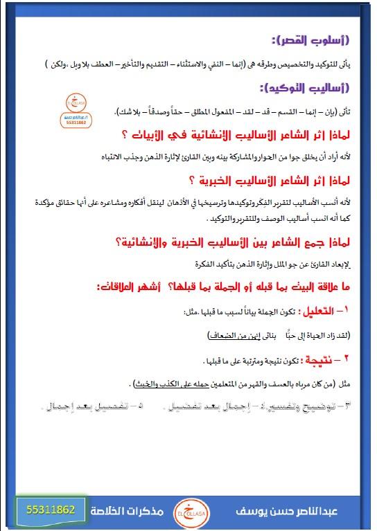 كيف تجيب على سؤال البلاغة لعة عربية الأستاذ عبد الناصر حسن