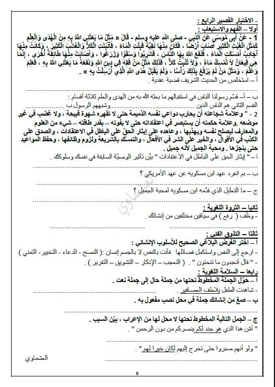 الاختبارات القصيرة لغة عربية الصف الثاني عشر الفصل الثاني إعداد العشماوي