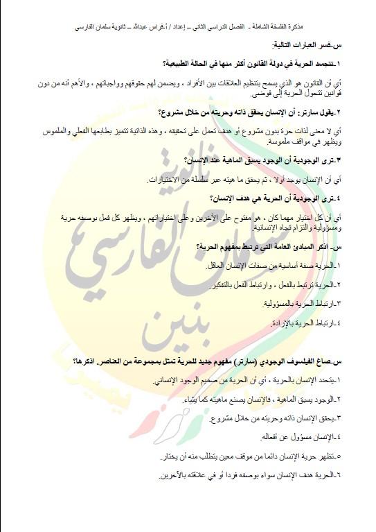 مذكرة فلسفة الصف الثاني عشر الفصل الثاني ثانوية سلمان الفارسي