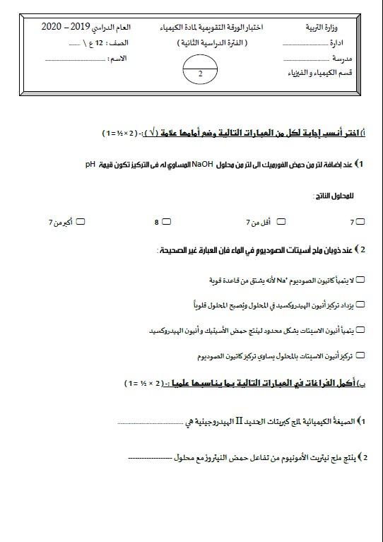 نماذج اختبار الورقة التقويمية كيمياء الصف الثاني عشر الفصل الثاني 2020