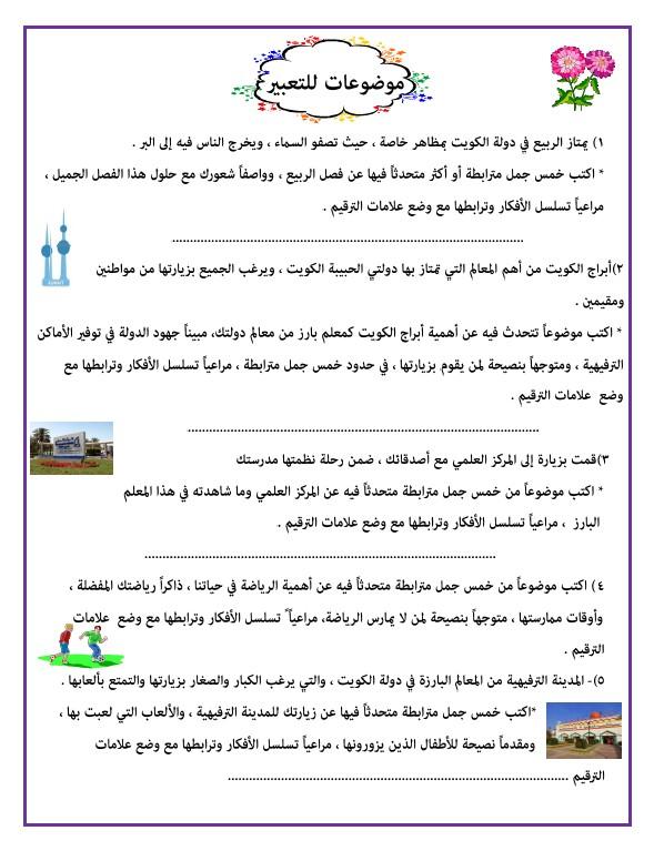 فقرات إملاء وموضوعات تعبير لغة عربية الصف الثالث الفصل الثاني