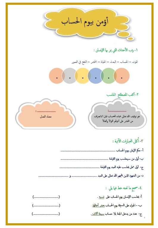 مذكرة تربية إسلامية الصف الخامس الوحدة الثالثة الفصل الثاني نورة العجمي