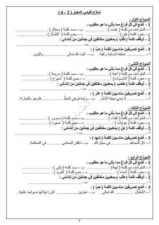 الثروة اللغوية لغة عربية معيار 2-4 الصف السادس الفصل الثاني العشماوي