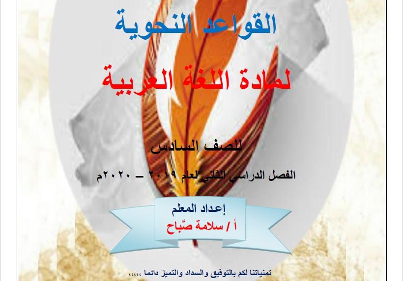 القواعد النحوية لغة عربية الصف السادس الفصل الثاني إعداد سلامة صباح