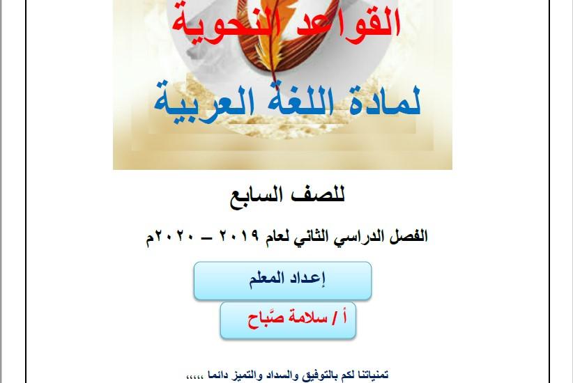 القواعد النحوية لغة عربية الصف السابع الفصل الثاني إعداد سلامة صباح