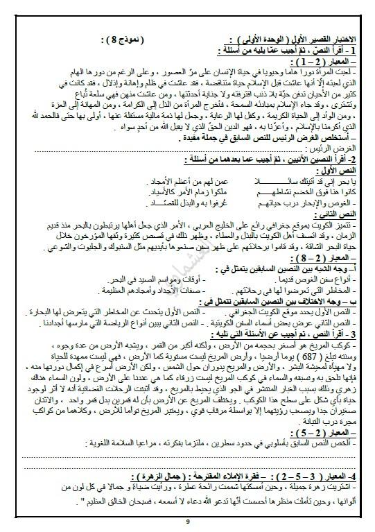 نماذج الاختبار القصير الأول والثاني لغة عربية الصف السابع إعداد العشماوي