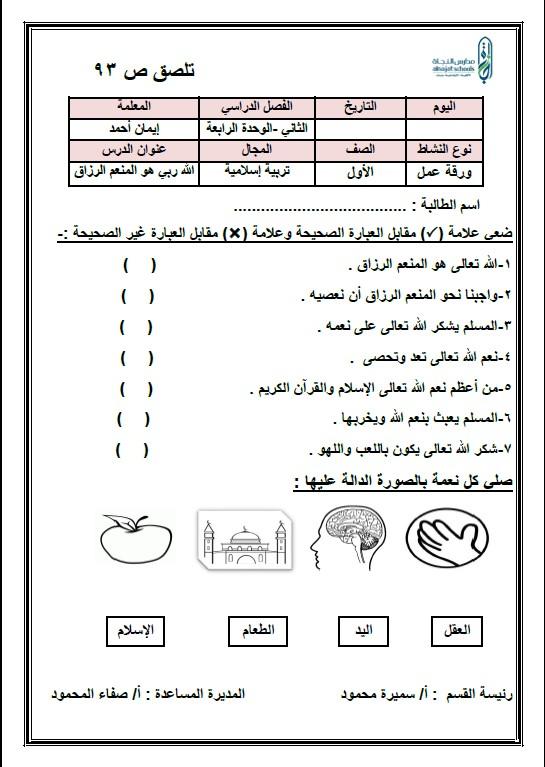 أوراق عمل تربية إسلامية الصف الأول الفصل الثاني مدارس النجاة