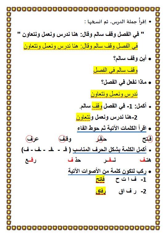 أوراق عمل لغة عربية الصف الأول الوحدة الثانية الدرس الثالث الفصل الثاني