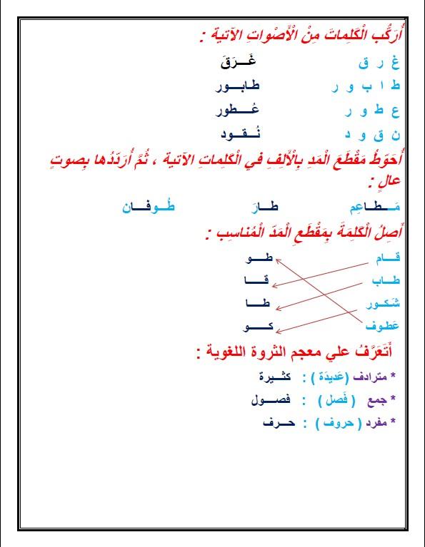 أوراق عمل لغة عربية الصف الأول الوحدة الثانية الدرس الرابع الفصل الثاني