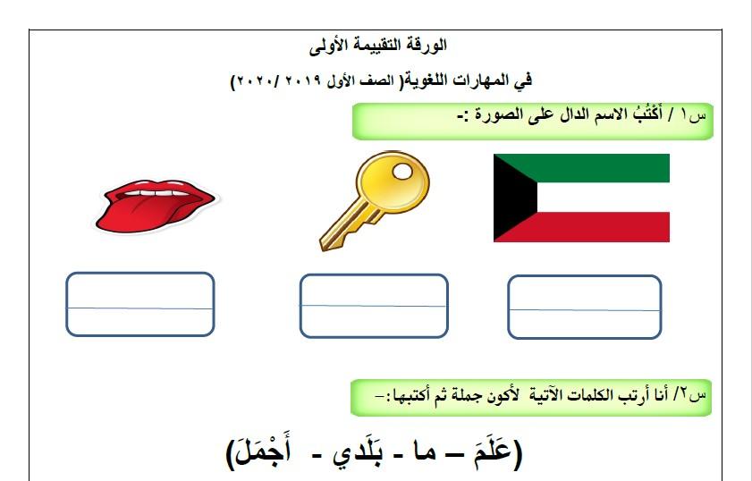 ورقة مهارات لغوية لغة عربية الصف الأول الفصل الثاني