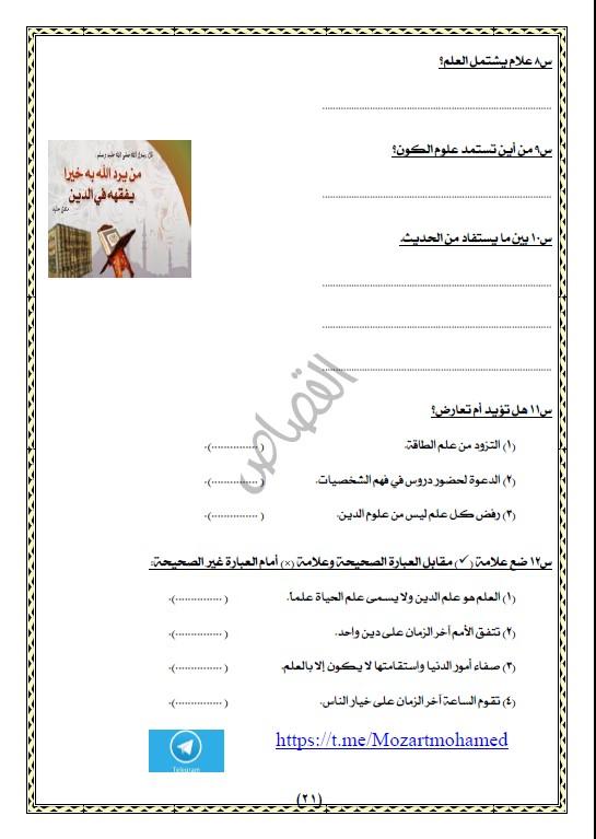 كراسة النشاط تربية إسلامية الصف العاشر الفصل الثاني