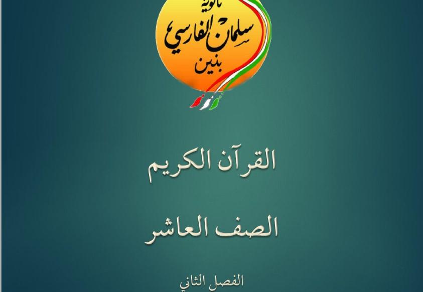 مذكرة قرآن الصف العاشر الفصل الثاني ثانوية سلمان الفارسي