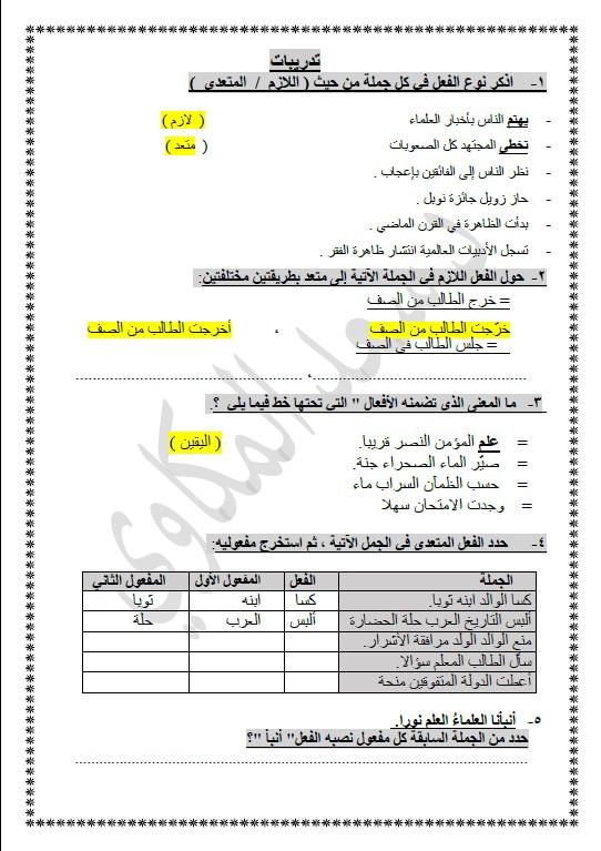 اللازم والمتعدي لغة عربية الصف العاشر الفصل الثاني الأستاذ سعد المكاوي