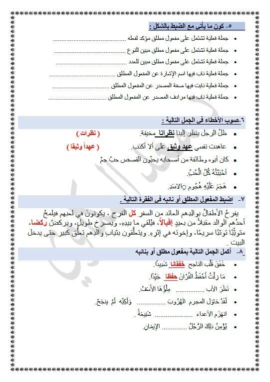 المفعول المطلق لغة عربية الصف العاشر الفصل الثاني الأستاذ سعد المكاوي