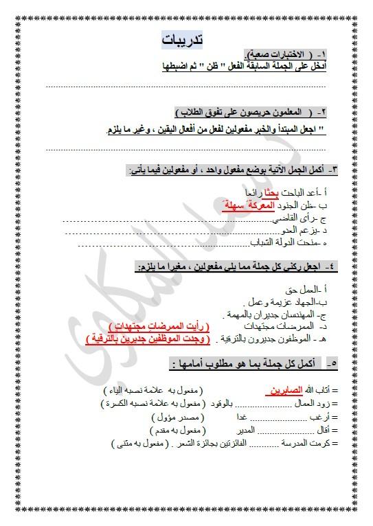 المفعول به لغة عربية الصف العاشر الفصل الثاني الأستاذ سعد المكاوي