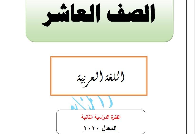 مذكرة لغة عربية للمنهج المعدل الصف العاشر الفصل الثاني أحمد المناع