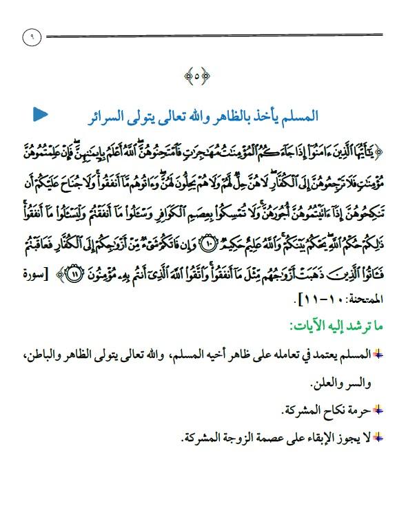 مذكرة قرآن الصف الحادي عشر الفصل الثاني ثانوية سلمان الفارسي