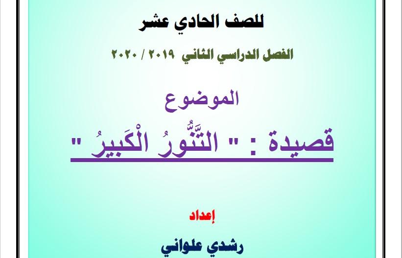 التنور الكبير لغة عربية الصف الحادي عشر الفصل الثاني الأستاذ رشدي علواني