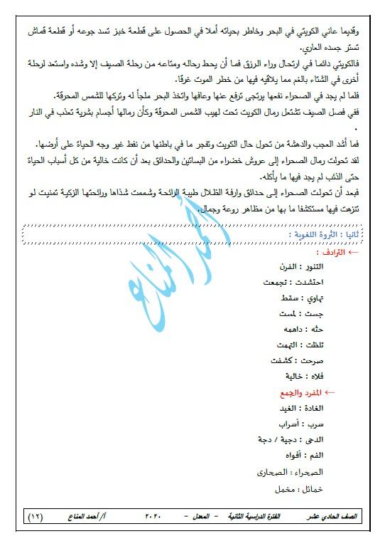 مذكرة لغة عربية للمنهج المعدل الصف الحادي عشر الفصل الثاني أحمد المناع