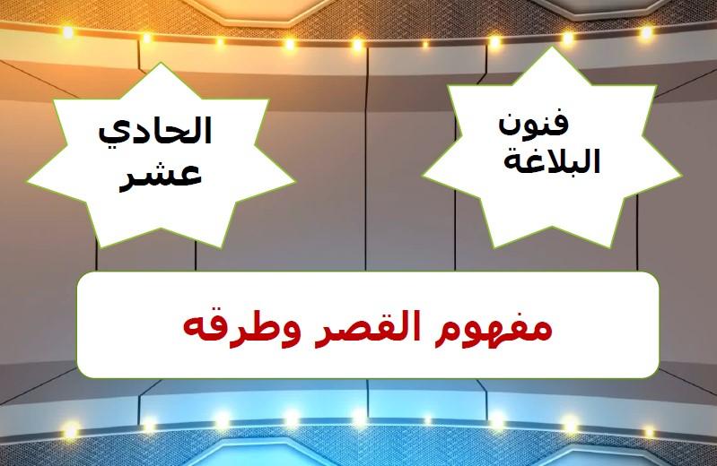 مفهوم القصر وطرقه فنون البلاغة الصف الحادي عشر الأستاذ محمد قاعود