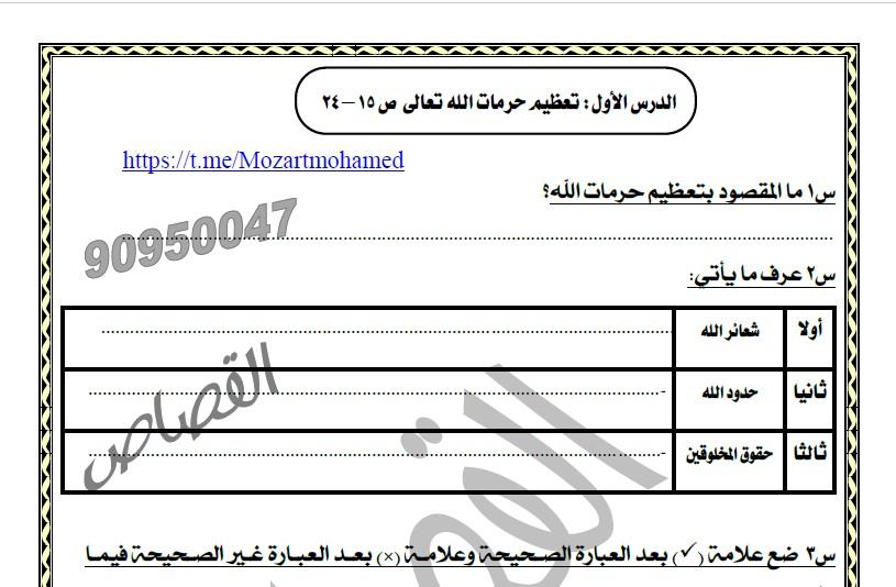 تلخيص وحدة العقيدة غير محلول تربية إسلامية الصف الثاني عشر الفصل الثاني