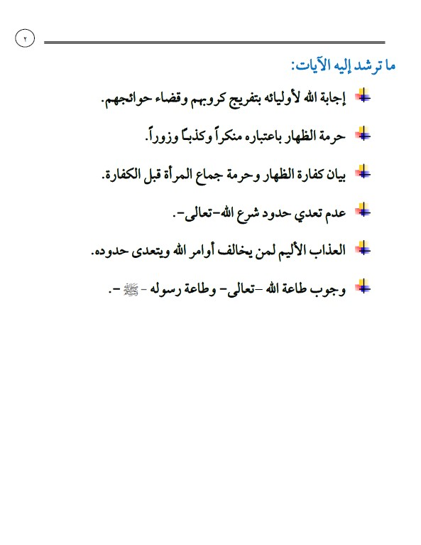 مذكرة قرآن الصف الثاني عشر الفصل الثاني ثانوية سلمان الفارسي