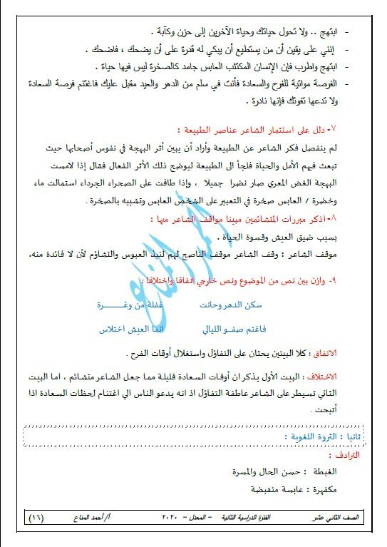 مذكرة لغة عربية للمنهج المعدل الصف الثاني عشر الفصل الثاني أحمد المناع