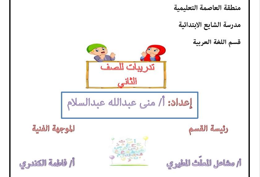 تدريبات لغة عربية الصف الثاني الفصل الثاني المعلمة منى عبدالله عبدالسلام