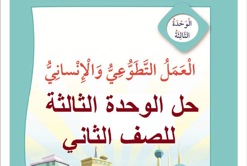 حل الوحدة الثالثة (العمل التطوعي والإنساني) لغة عربية الصف الثاني الفصل الثاني