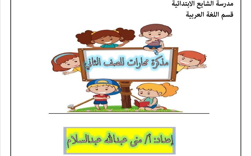 مذكرة مهارات لغة عربية الصف الثاني الفصل الثاني المعلمة منى عبدالله عبدالسلام