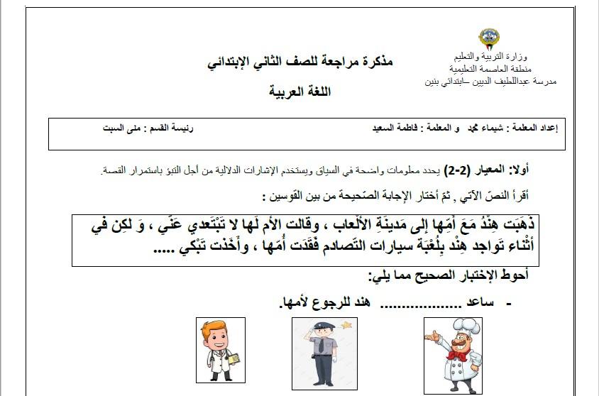 مراجعة لغة عربية الصف الثاني الفصل الثاني مدرسة عبداللطيف الديين